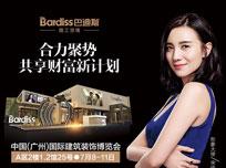 广州建博会:巴迪斯众多新品亮相,尽显高端国际范