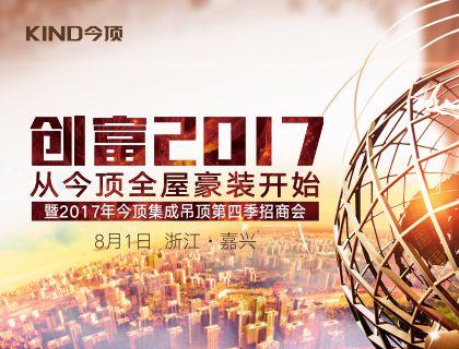 """浙江今顶集成吊顶有限公司 """"以不同,创造不凡""""的行业引领者"""