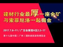广州建博会:高端全房复式吊顶领导者,索菲尼洛震撼来袭