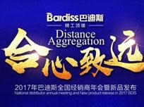 """巴迪斯""""合心•致远2017""""经销商年会暨新品发布会"""