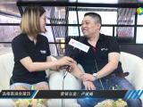【广展专访】品格营销总监卢斌峰:打造O2O+VR,线上引流、线下体验一站式全搞定