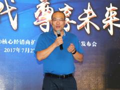 海宁市袁书记致辞