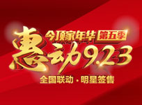"""今顶家年华第五季""""惠动9.23""""全国联动·明星签售"""