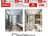 """来斯奥""""Clean 柯林""""系列新品上市,国庆庆中秋·顶墙合""""价""""欢 (944播放)"""