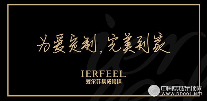 百城新店联动开业,爱尔菲燃爆金秋10月引发抢购狂潮!