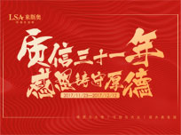 """""""质信三十一年,感恩铸守厚德""""来斯奥三十一周年庆"""