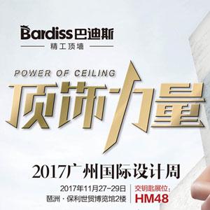 与巴迪斯相约广州设计周,遇见最美顶饰