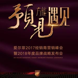 爱尔菲2017经销商营销峰会暨2018年度注册送彩金白菜网战略发布会