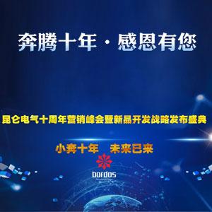 """""""小奔十年,未来已来""""昆仑电气十周年营销峰会暨新品发布会"""