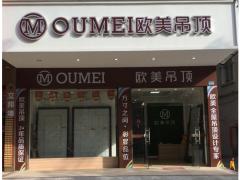 欧美吊顶广东高州专卖店