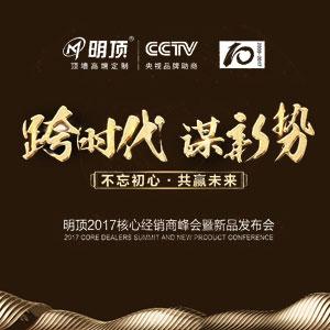 """""""跨时代·谋新势""""明顶2017核心经销商峰会暨新品发布会"""