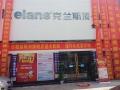 克兰斯顶·墙湖南株洲专卖店