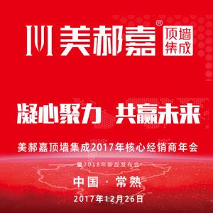 """""""凝心聚力 共赢未来""""美郝嘉顶墙集成2017年核心经销商年会"""