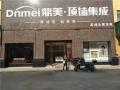 鼎美顶墙集成湖南衡阳专卖店
