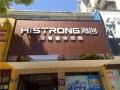 海创顶墙整体定制安徽当涂专卖店