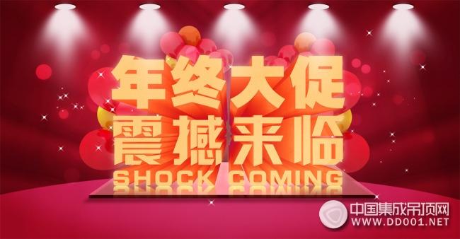 【活动汇总】12月年终活动精彩纷呈,吊顶企业迈入崭新一年
