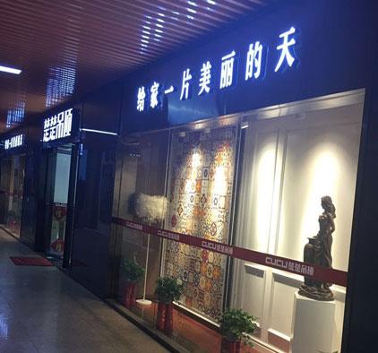 楚楚吊顶江西赣州专卖店