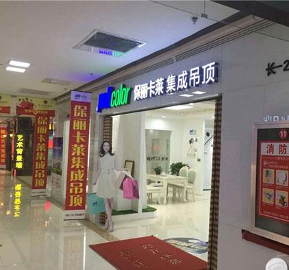 保丽卡莱集成吊顶山西太原专卖店