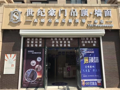 世纪豪门吊顶·墙面山东郓城专卖店