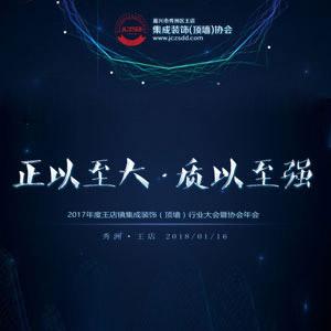 2017年度王店镇集成装饰(顶墙)行业大会暨协会年会