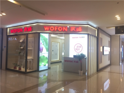 武峰顶好上海宝山区专卖店