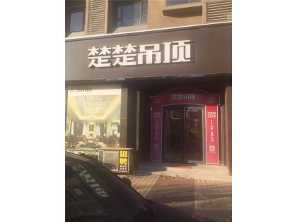 楚楚吊顶山东庆云专卖店