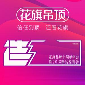 花旗品牌十周年年会暨2018新品发布会