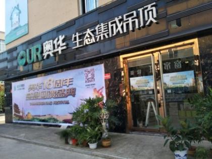 奥华生态集成吊顶山东兖州专卖店