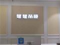 楚楚吊顶江西新余专卖店