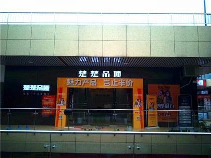 楚楚吊顶四川雅安专卖店