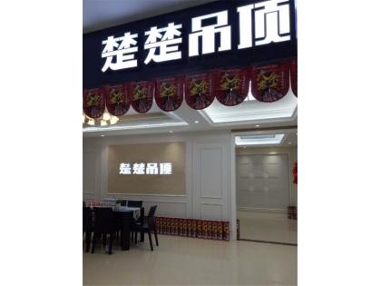 楚楚吊顶贵州余庆专卖店