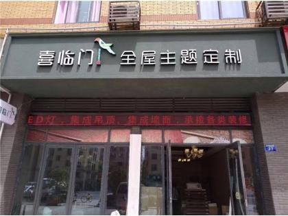 喜临门集成吊顶浙江嘉兴新塍专卖店