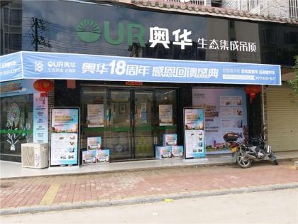 奥华生态集成吊顶广西融水专卖店