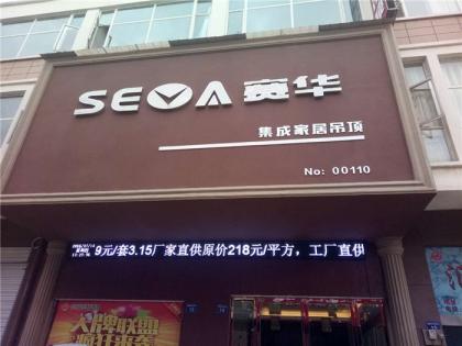 赛华顶墙江西宜春专卖店