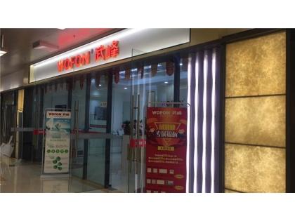 武峰顶好上海青浦区专卖店