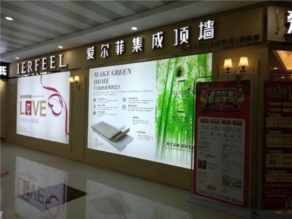爱尔菲集成顶墙河南郑州专卖店