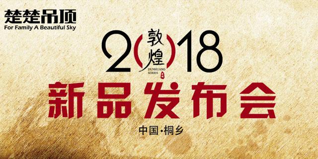 楚楚吊顶2018新品发布会