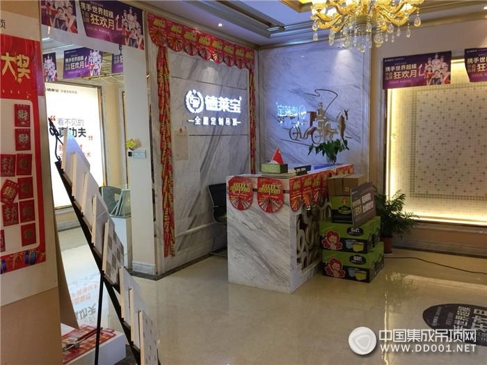 德莱宝全屋定制吊顶湖南永州专卖店