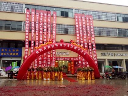 欧斯迪风格家居·顶墙集成江西东乡专卖店