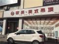 欧美吊顶江苏兴化专卖店