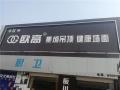 欧高全屋顶饰 健康墙面江苏东海专卖店