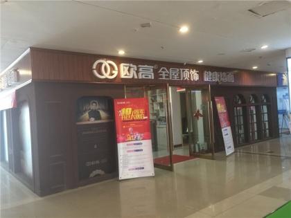 欧高全屋顶饰 健康墙面江苏丹阳专卖店