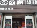 欧高全屋顶饰 健康墙面江苏通州专卖店