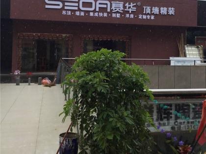 赛华顶墙江西上饶县专卖店