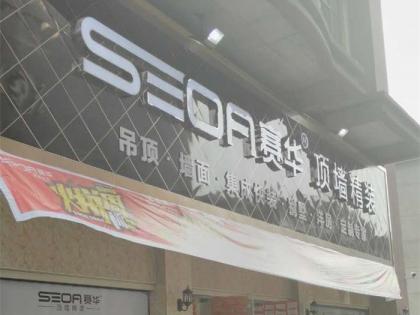 赛华顶墙江西东乡区专卖店