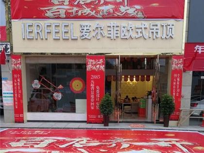 爱尔菲集成顶墙贵州瓮安专卖店
