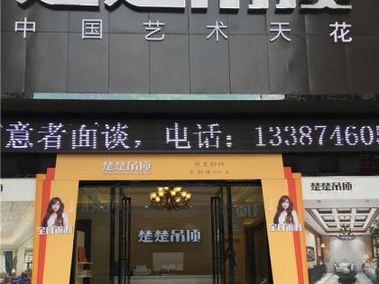 楚楚吊顶湖南永州专卖店