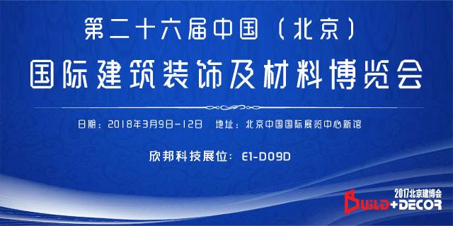 2018年第二十六届北京建博会中国集成吊顶网现场报道