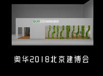 北京建博会:奥华三大产业并举,开启生态顶墙定制