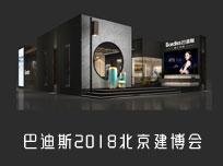 北京建博会:轻奢至美,巴迪斯带你领略全新视觉盛宴